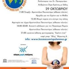 Η ΠΠ για την Ειρήνη και τη Μη-βία στη Θεσσαλονίκη