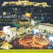 Διήμερο για την ειρήνη και τη μη-βία 21-22/9/2012