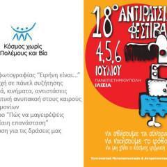Ο ΚΧΠΒ στο 18ο Αντιρατσιστικό Φεστιβάλ