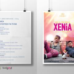 XENIA: συζήτηση για τη μη βία με αφορμή μια ταινία