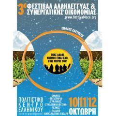 3o Φεστιβάλ Αλληλέγγυας & Συνεργατικής Οικονομίας
