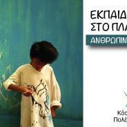 Εκπαιδευτικό πρόγραμμα για τα ανθρώπινα δικαιώματα