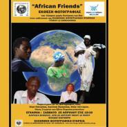 """Η έκθεση φωτογραφίας """"African friends"""" στην ΕΦΕ"""