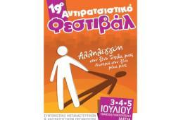 Δελτίο Τύπου του 19ου Αντιρατσιστικού Φεστιβάλ Αθήνας