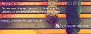 Ανοιχτή συζήτηση με τον Tomas Hirsch @ Revolt cafe | Αθήνα | Ελλάδα