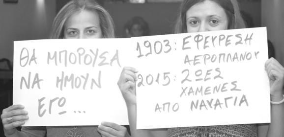 Παγκόσμια ημέρα μη βιας: Πόσες ζωές ακόμα;