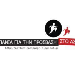 Η Καμπάνια για το άσυλο καταδικάζει τις σοβαρές παραβιάσεις των δικαιωμάτων του ανθρώπου στην υπόθεση του ασύλου των Τούρκων στρατιωτικών