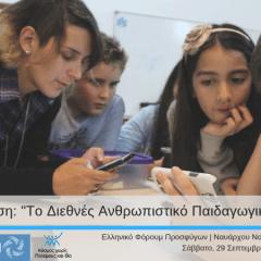 Παρουσίαση: «Το Διεθνές Ανθρωπιστικό Παιδαγωγικό Ρεύμα»