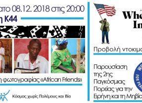 Βραδιά Διασκέδασης & Ακτιβισμού διοργανώνει ο Κόσμος χωρίς Πολέμους και Βία